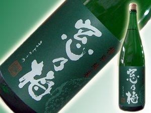 窓乃梅 [特別純米酒]