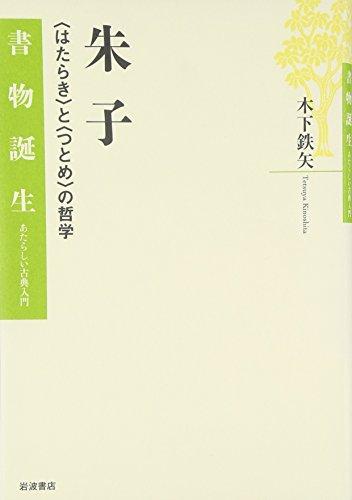 """朱子―""""はたらき""""と""""つとめ""""の哲学 (書物誕生―あたらしい古典入門)の詳細を見る"""