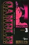ギャンブルッ! 3 (少年サンデーコミックス)