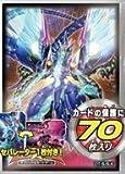 遊戯王ゼアル デュエリストカードプロテクター No.62 銀河眼の光子竜皇
