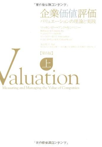 企業価値評価 第5版 【上】の詳細を見る