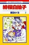 緋桜白拍子 (2) (花とゆめCOMICS)