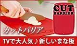 カットバリア (レッド/赤) 新素材TPU(熱可塑性ポリウレタン)