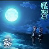 【早期購入特典あり】劇場版 艦これ オリジナルサウンドトラック  艦響 Vol.2(CD)(オリジナルポストカード付)