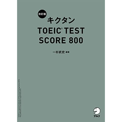キクタン TOEIC TEST SCORE 800