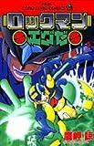 ロックマンエグゼ 第5巻 (てんとう虫コミックス)