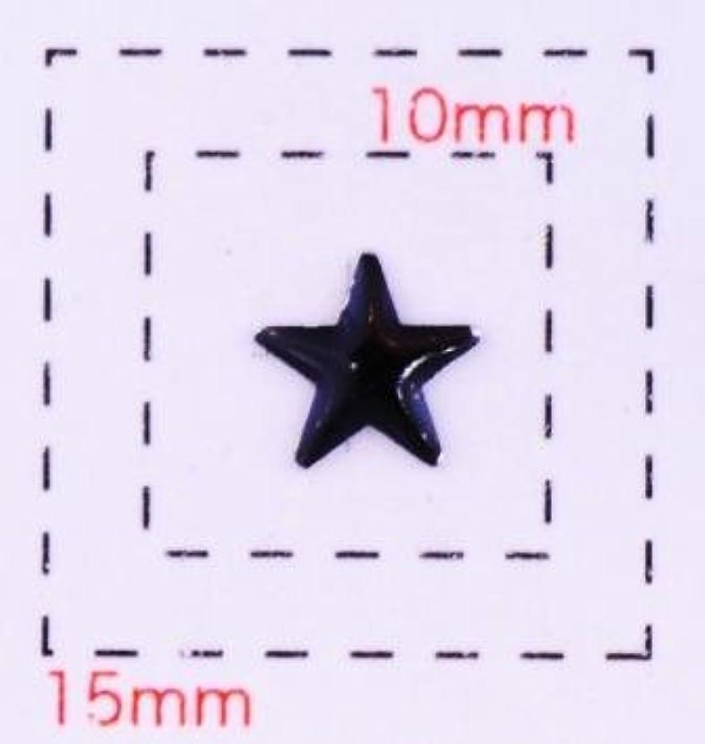 ラック図助けて星型カラフルスタッズ6ミリ(星)《ネイル?デコ電用メタルパーツ》ブラック10個入