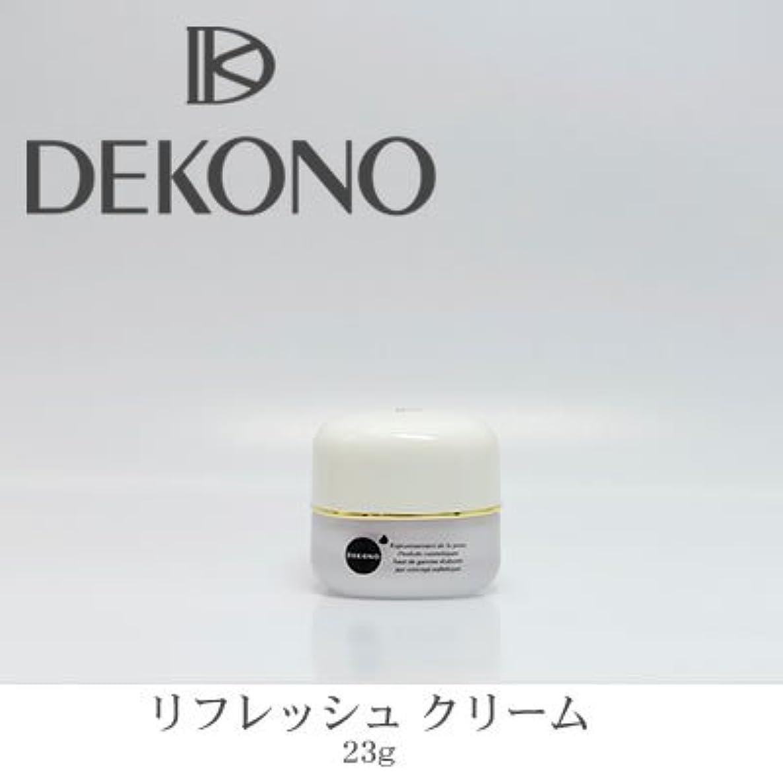 軽ギャンブルつまずくDEKONO ディコーノ リフレッシュ クリーム 23g