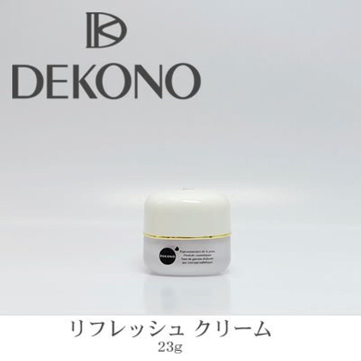 スクランブル遠足可動式DEKONO ディコーノ リフレッシュ クリーム 23g