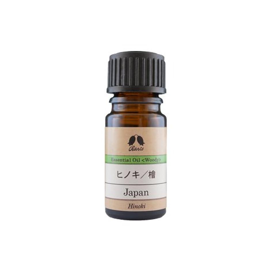 たらいグラマーコウモリカリス ヒノキ オイル 5ml