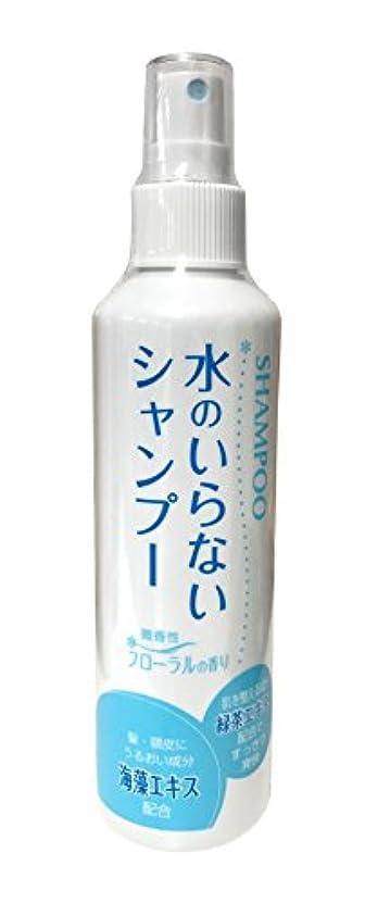 実験配管生じる水のいらないシャンプー 200ml