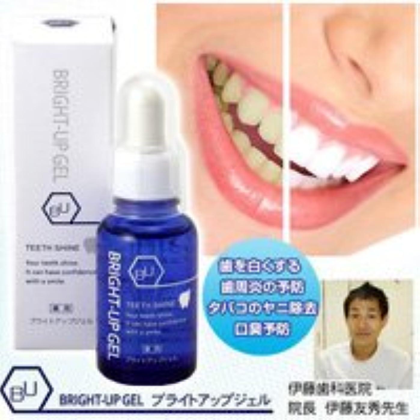 先行するわかるセットアップ薬用ブライトアップジェル☆歯科医監修の4つの医薬部外品含有のホワイトニングジェル