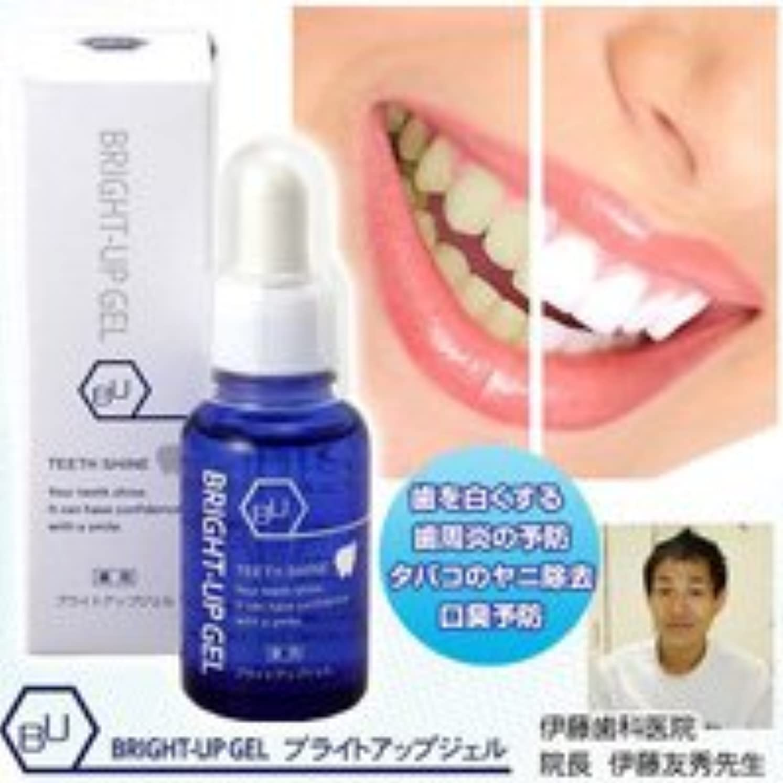 薬用ブライトアップジェル☆歯科医監修の4つの医薬部外品含有のホワイトニングジェル