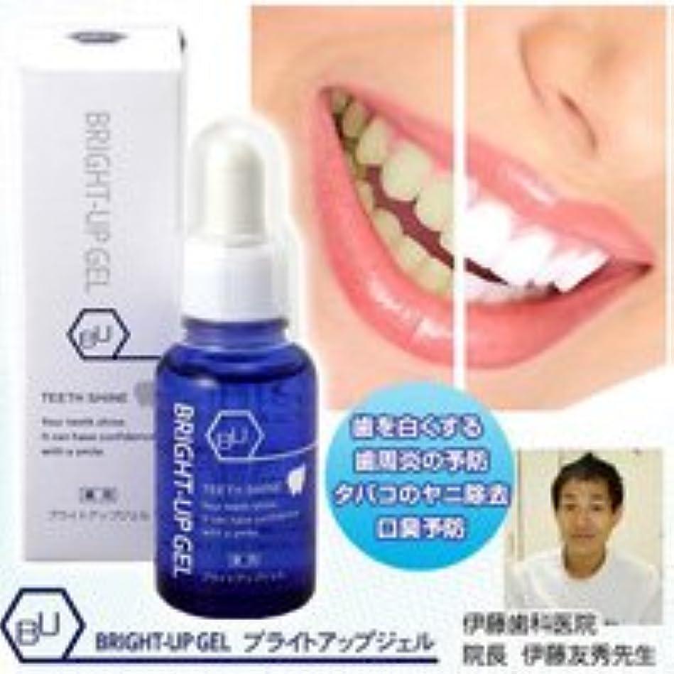 駐地彼らの禁じる薬用ブライトアップジェル☆歯科医監修の4つの医薬部外品含有のホワイトニングジェル