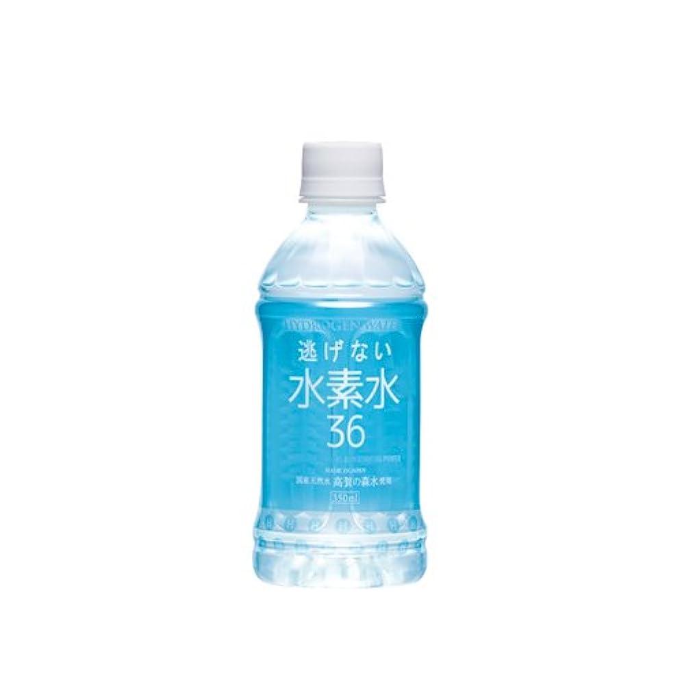 ロマンチックネックレス平和的水素水36 ブルー 350ml ×24本