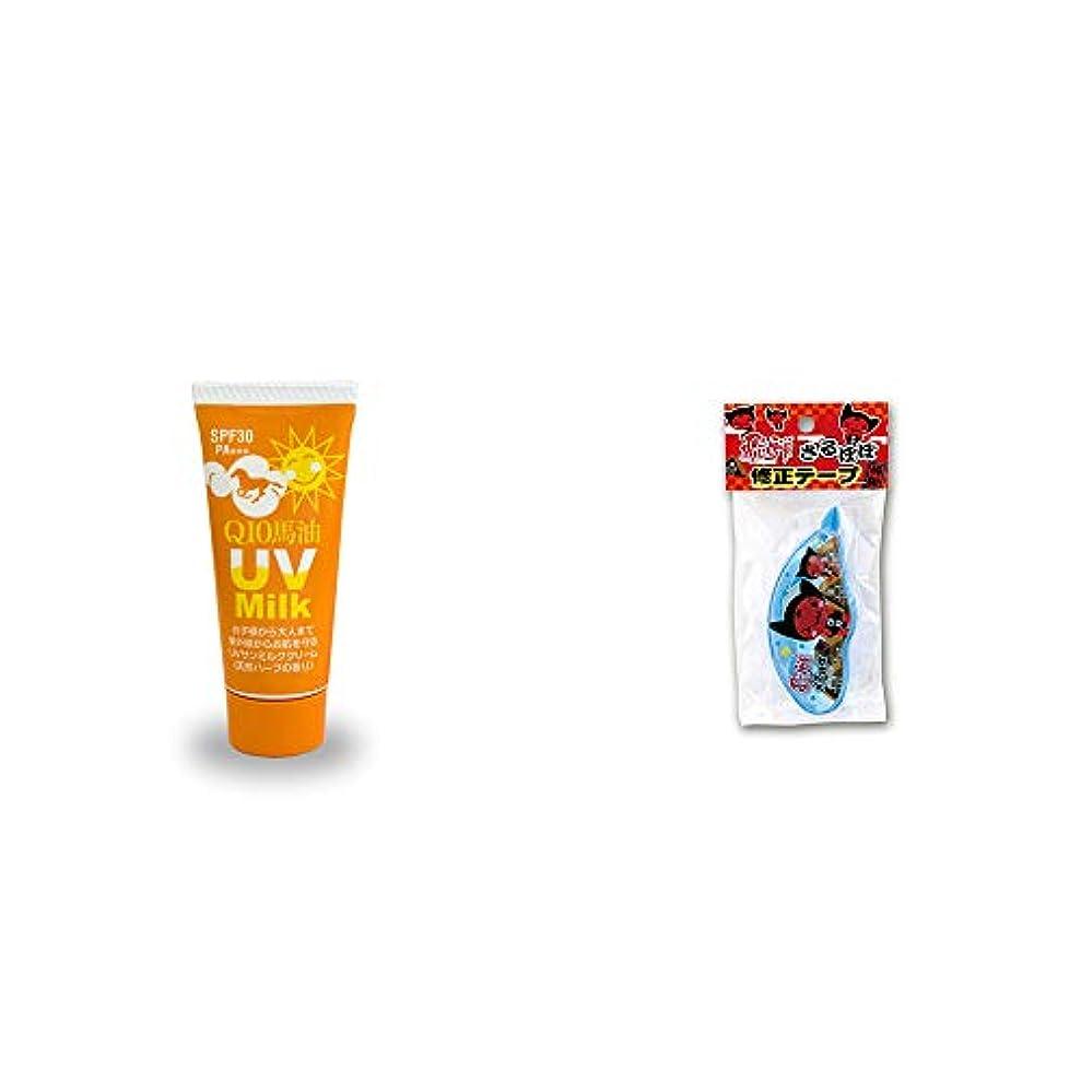 中古運賃オーストラリア[2点セット] 炭黒泉 Q10馬油 UVサンミルク[天然ハーブ](40g)?さるぼぼ 修正テープ【ピンク】