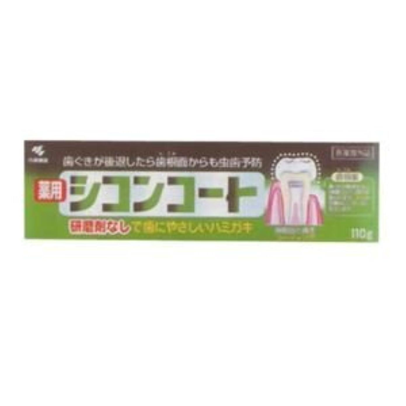 エレメンタルラジウム誓う薬用 シコンコート 110g 4セット
