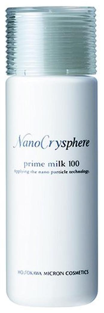 拘束する十二導体ホソカワミクロン化粧品 ナノクリスフェア プライムミルク100<155g> 【保湿乳液】