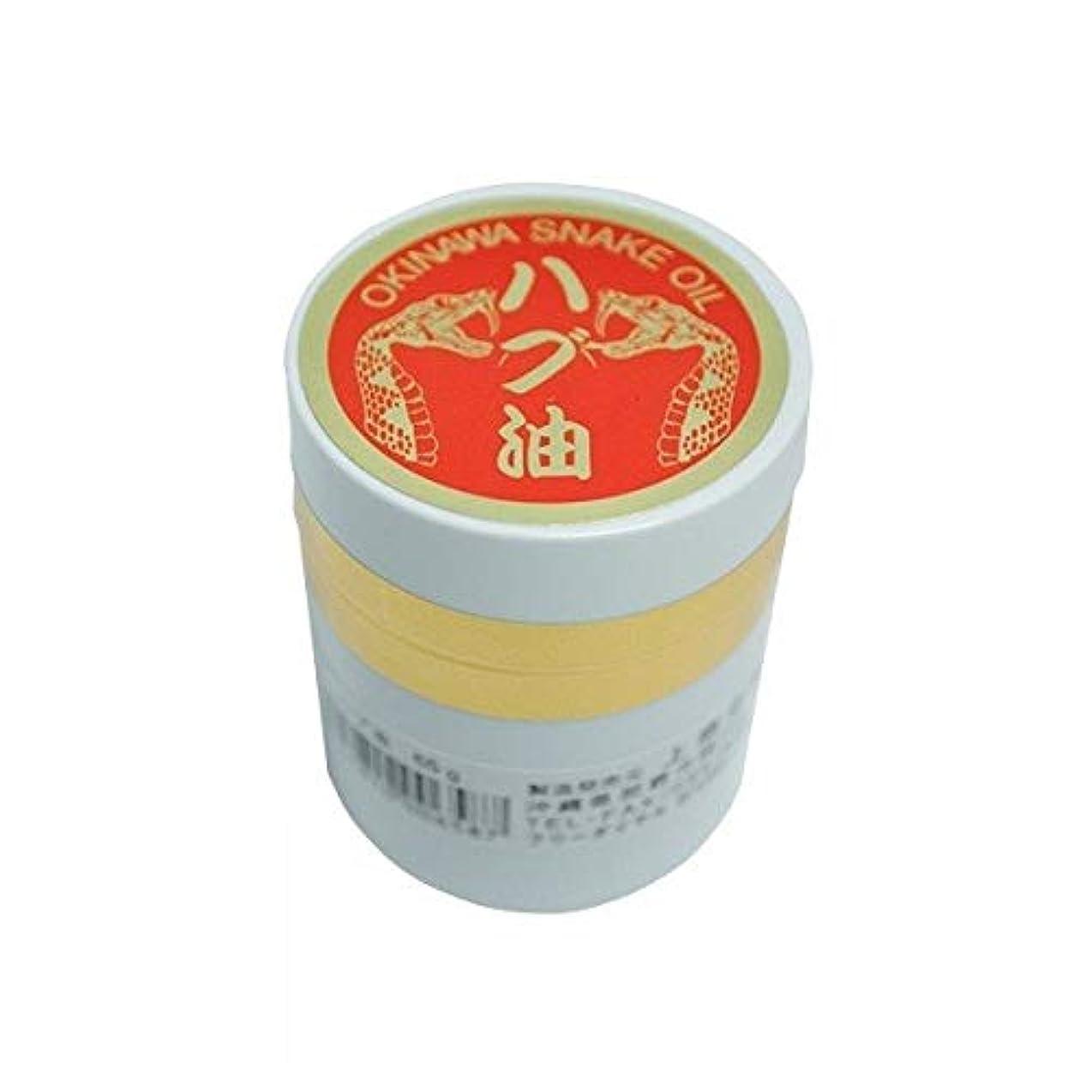 ギャザーブレイズ騒々しい沖縄産 ハブ油 65g 軟膏タイプ