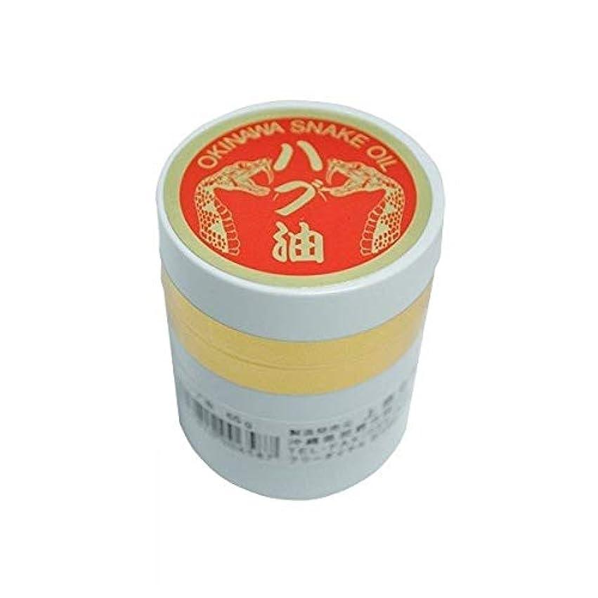 メロドラマティックマトリックス勇敢な沖縄産 ハブ油 65g 軟膏タイプ