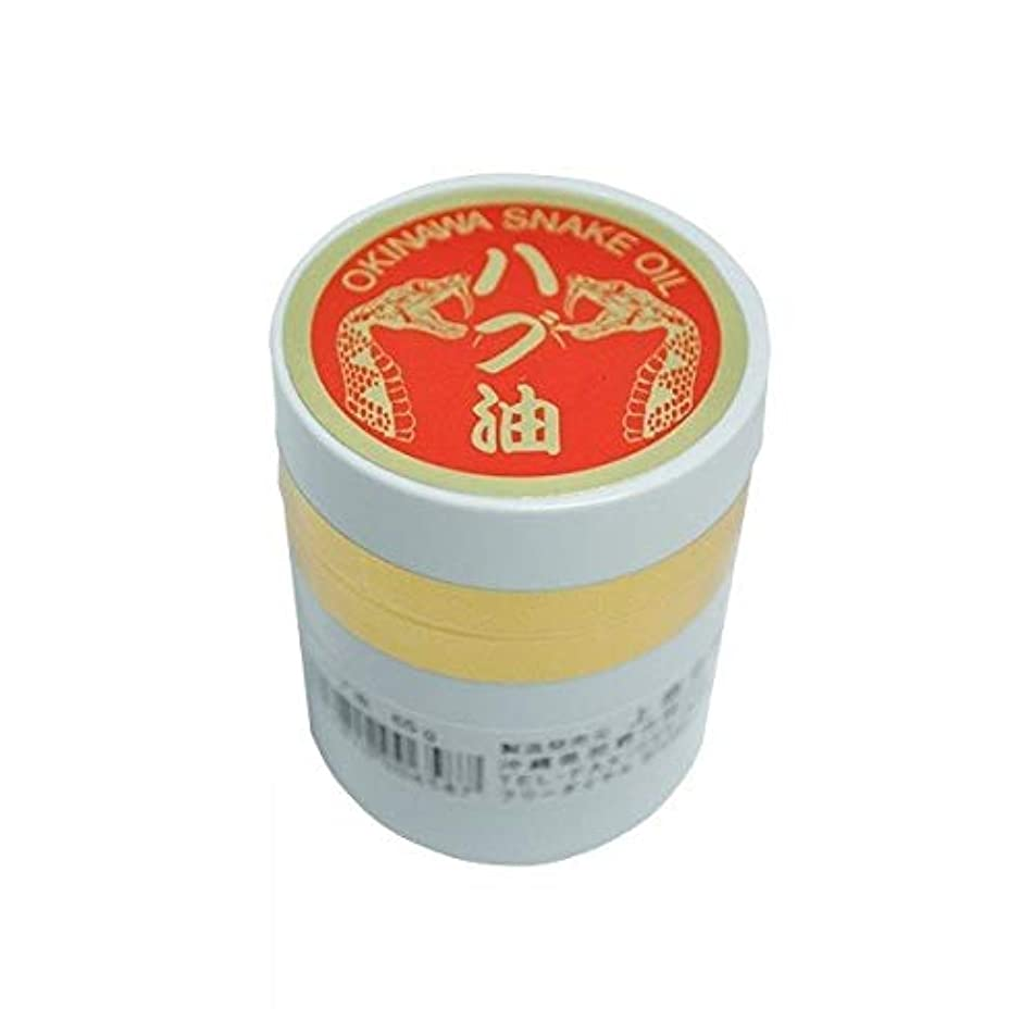 起こる耳リー沖縄産 ハブ油 65g 軟膏タイプ