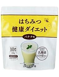 はちみつ健康ダイエット 【バナナ味】400g(10食分)