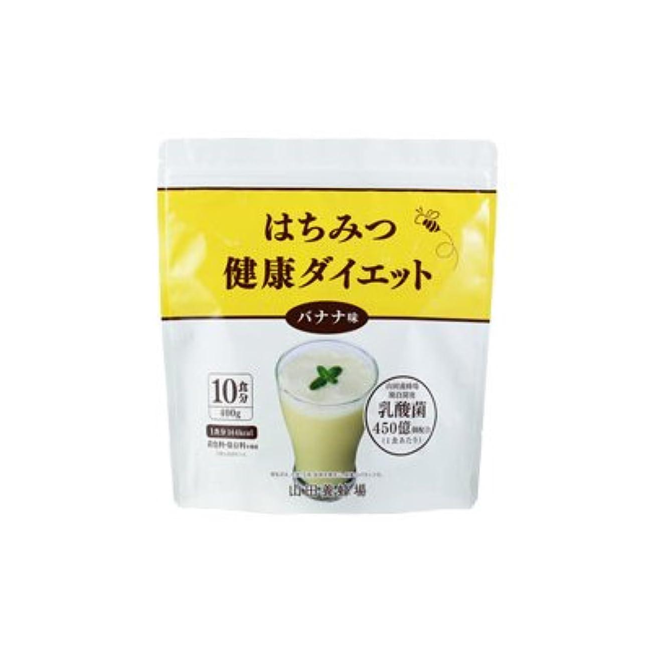 堂々たる要求解釈的はちみつ健康ダイエット 【バナナ味】400g(10食分)