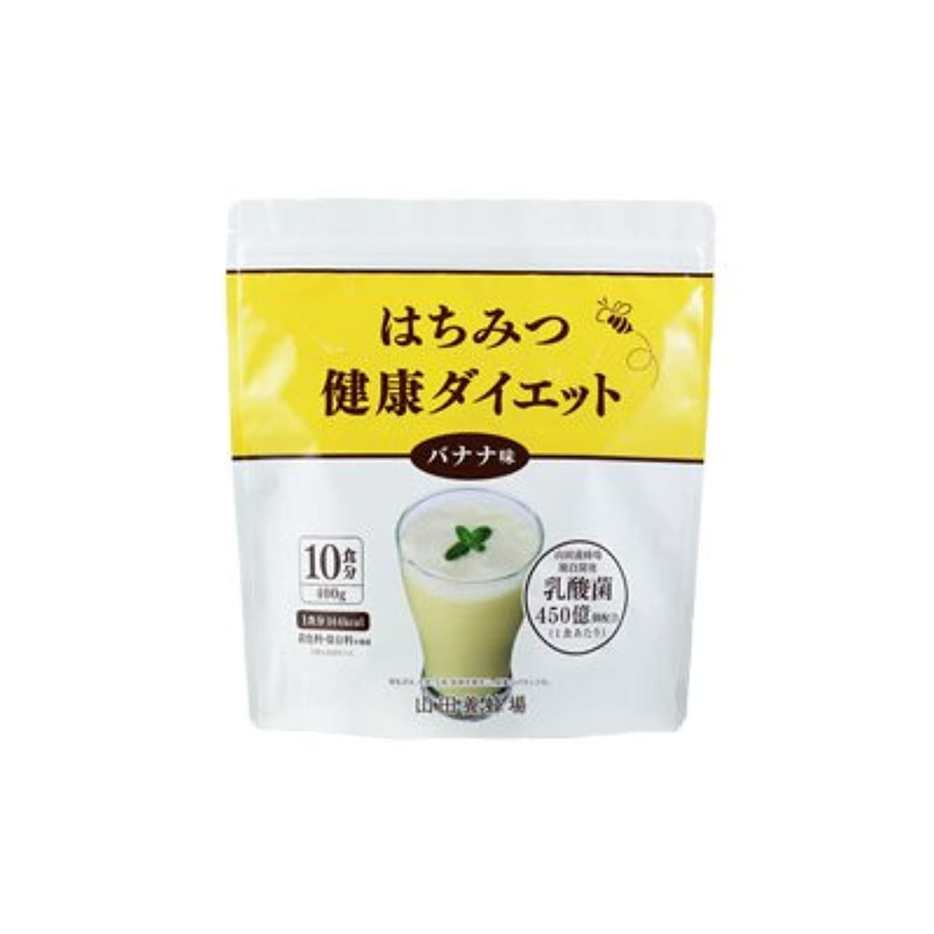 爆発物展示会リンスはちみつ健康ダイエット 【バナナ味】400g(10食分)