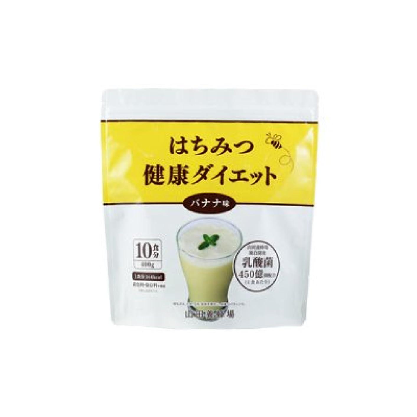 昇進パースブラックボロウ天気はちみつ健康ダイエット 【バナナ味】400g(10食分)