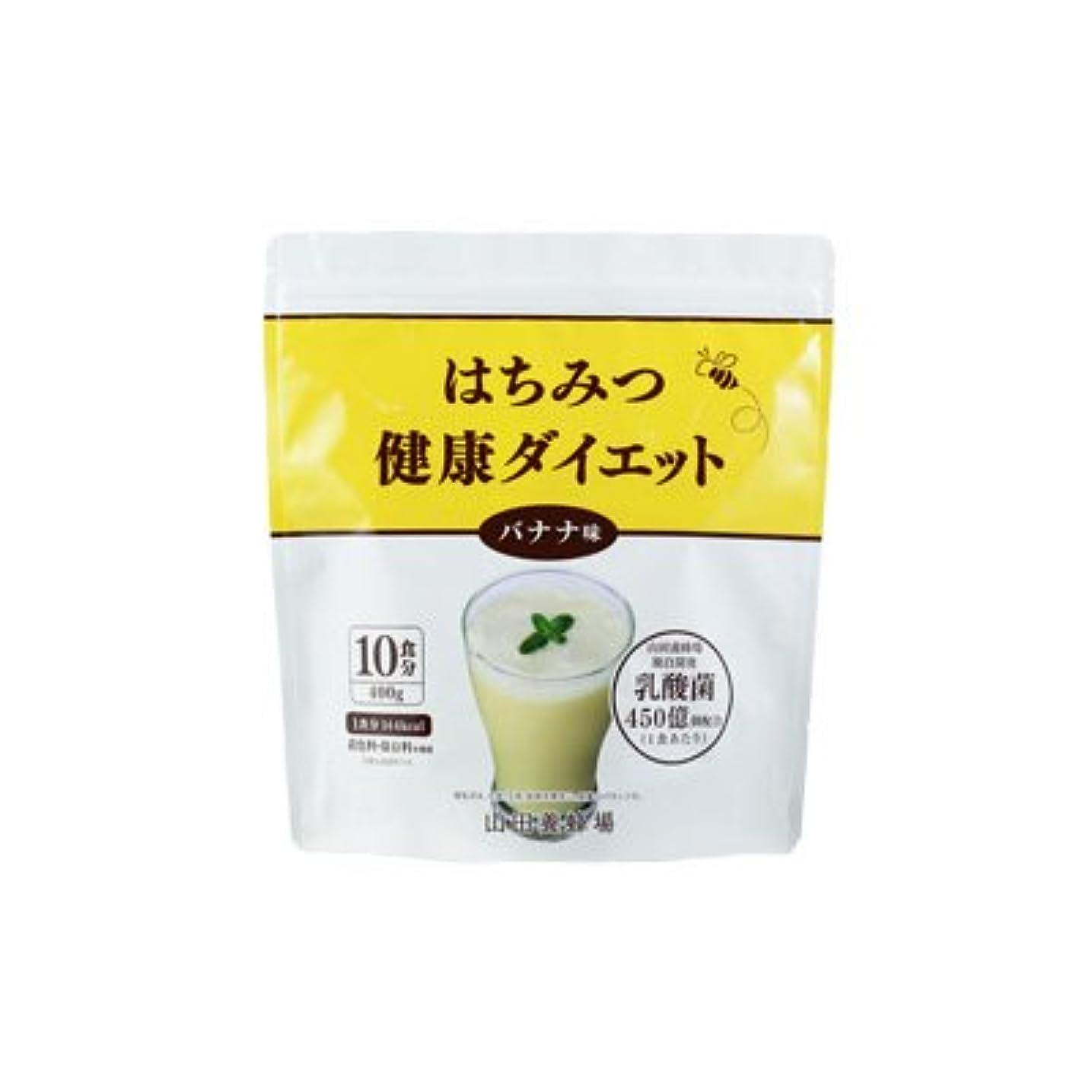 畝間完全にメッセージはちみつ健康ダイエット 【バナナ味】400g(10食分)