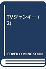 TVジャンキー (2) 単行本