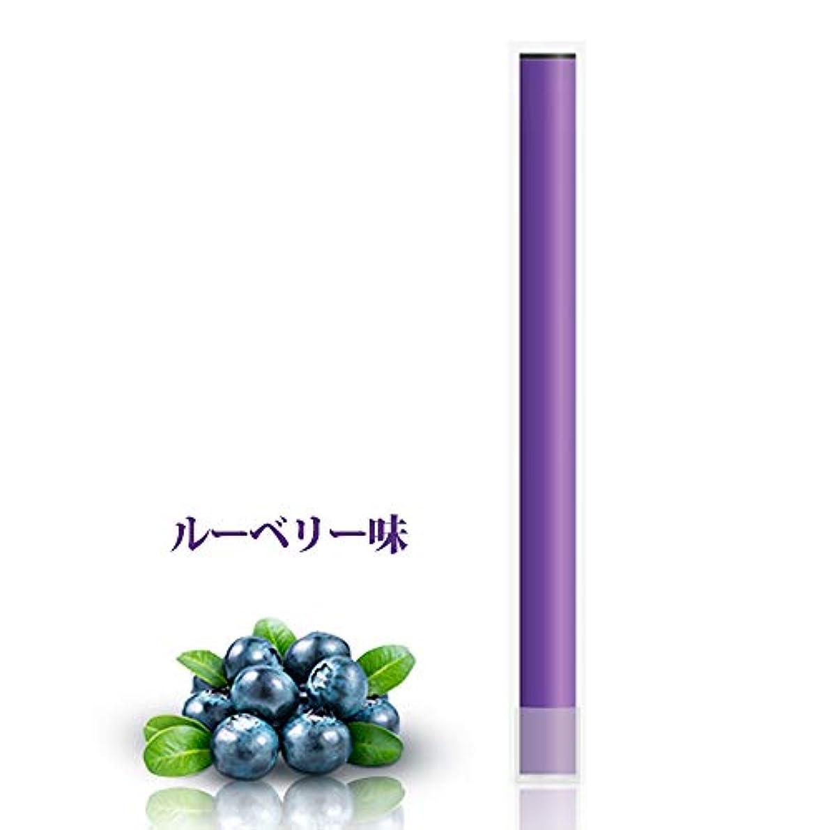 胚忠実世辞電子タバコ 電子たばこ ワンタイム 電子タバコ 禁煙補助に最適 使い捨て 大容量 吸引回数 約500口/本 ルーベリー風味