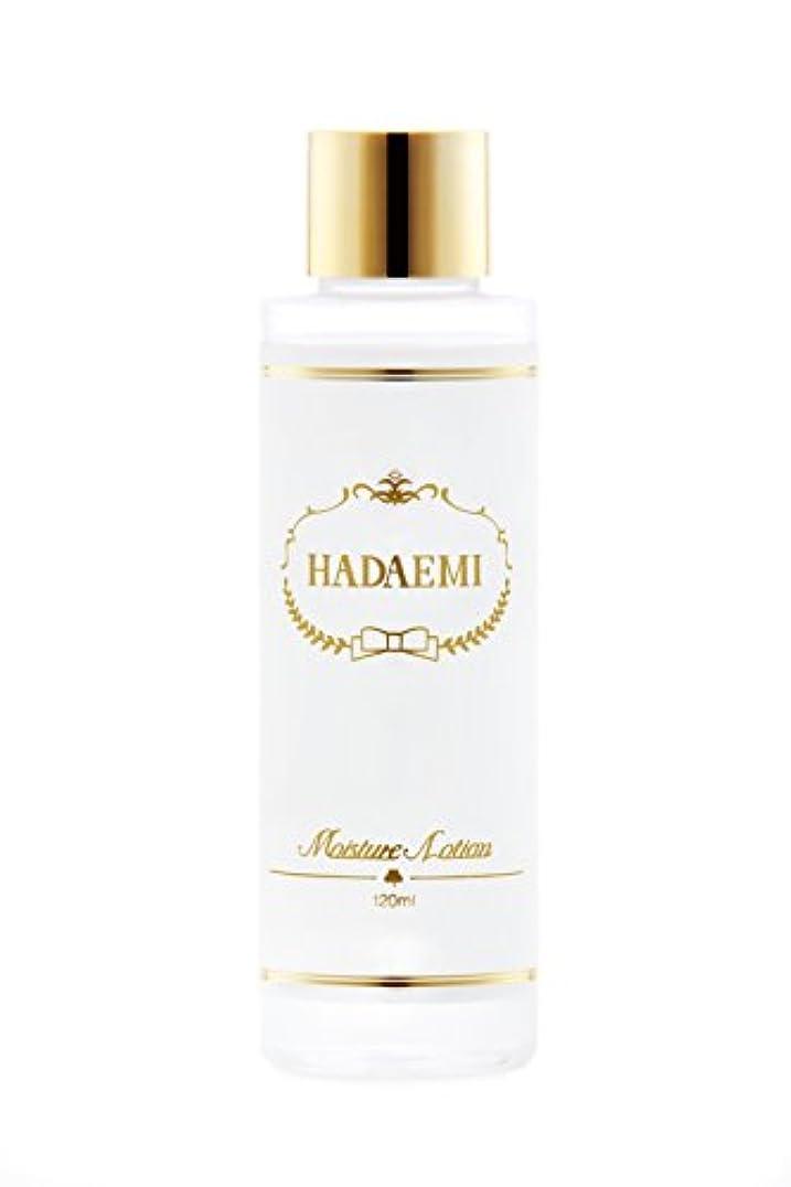 シャー静脈既婚HADAEMI 化粧水 保湿ローション モイスチャーヴェール 弱酸性 日本製 120ml 高保湿化粧水 無香料