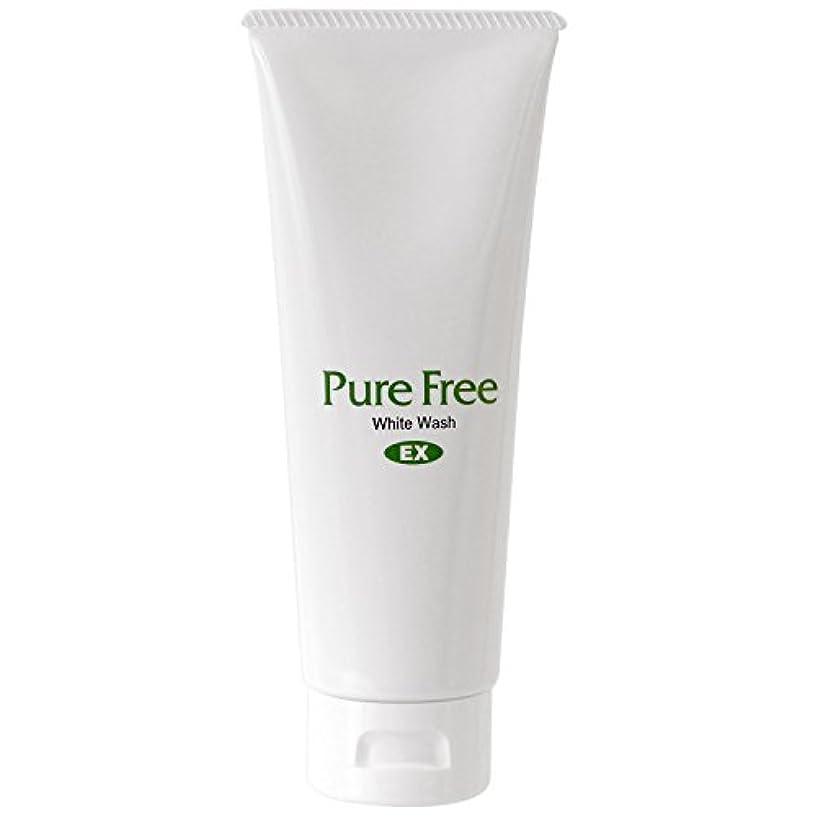 悲しいストレージ空洞Pure Free (ピュアフリー) ホワイトウォッシュEX オーガニック 正規品 洗顔料 (サンプル用意あり)