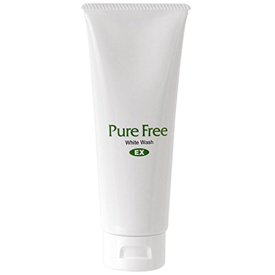 同志挽く共和党Pure Free (ピュアフリー) ホワイトウォッシュEX オーガニック 正規品 洗顔料 (サンプル用意あり)