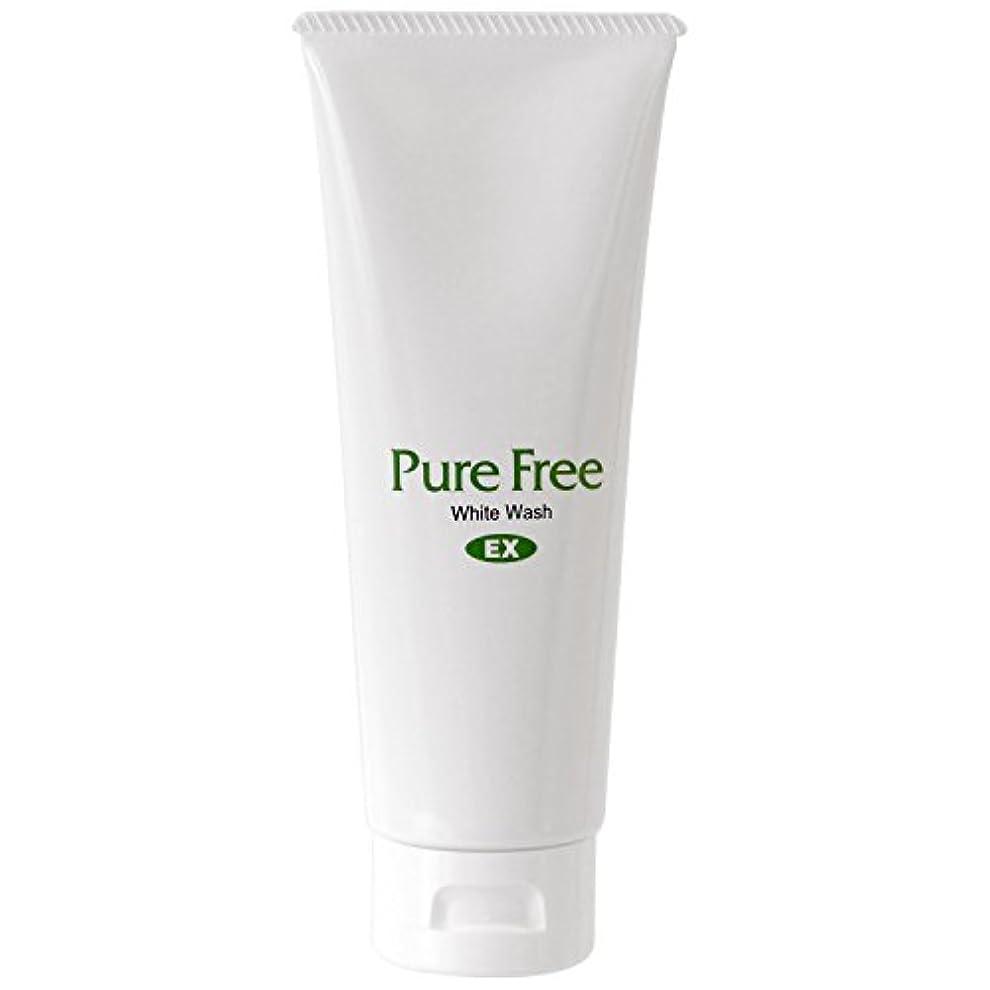 フリル不実バイナリPure Free (ピュアフリー) ホワイトウォッシュEX オーガニック 正規品 洗顔料 (サンプル用意あり)