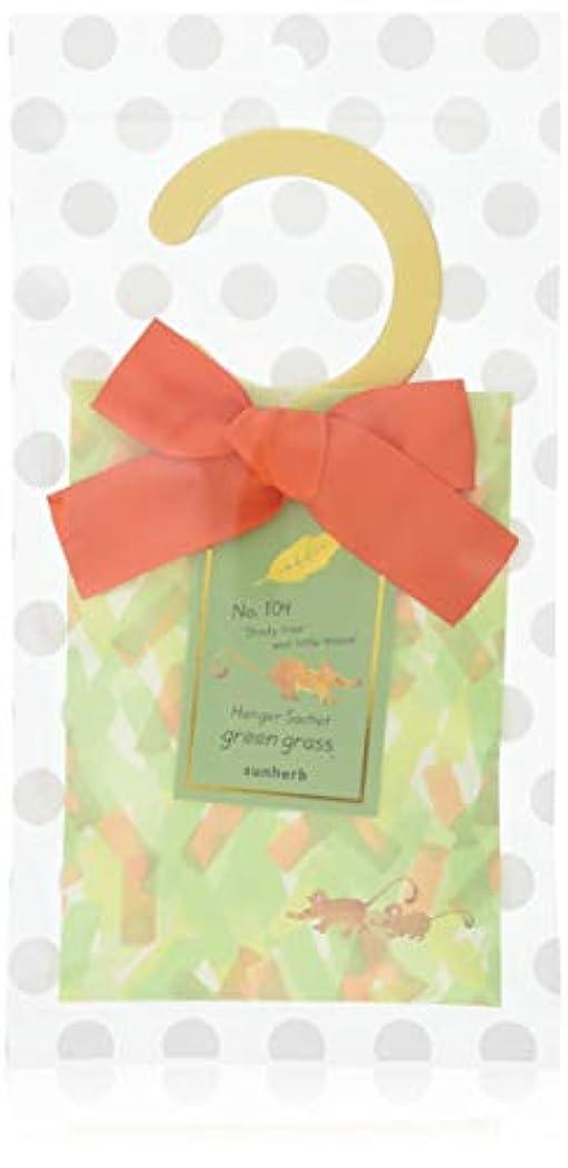 ワンダーとげ広告するサンハーブ ハンガーサシェ グリーングラスの香り (吊り下げ芳香剤 ねずみの親子がのんびりすごしています)