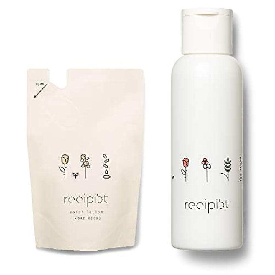 喜んで統治する住居レシピスト しっかりうるおう化粧水 モアリッチ (とてもしっとり) 詰め替え用 180mL + 選べるボトル (ホワイト) 自然由来成分