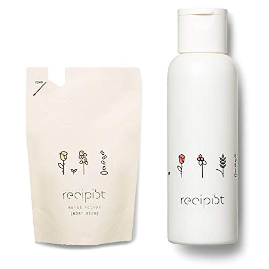 ブランド名最小化する狭いレシピスト しっかりうるおう化粧水 モアリッチ (とてもしっとり) 詰め替え用 180mL + 選べるボトル (ホワイト) 自然由来成分