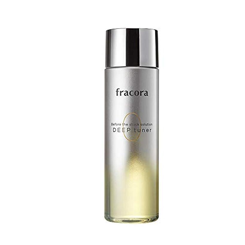 プリーツそばにナインへfracora(フラコラ) 保湿液 ディープ チューナー 120mL