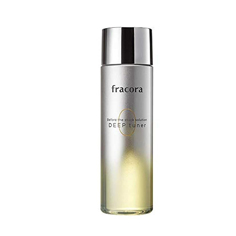 鎮静剤油粘り強いfracora(フラコラ) 保湿液 ディープ チューナー 120mL