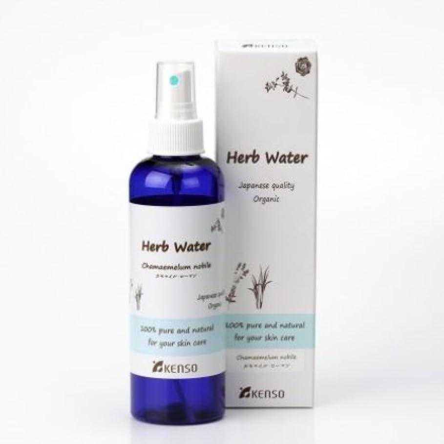 しばしば貢献する癒すカモマイルローマン ウォーター KENSO無農薬有機栽培ハーブウォーターフローラルウォーター(芳香蒸留水)