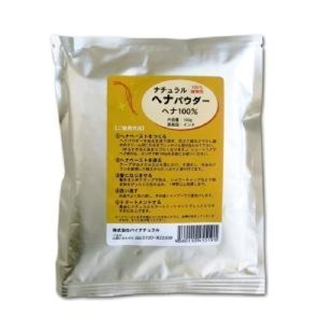 散逸株式電池ナチュラルヘナパウダー:100g 【ヘナ100%/カラー:オレンジ】(植物生まれの白髪染め)