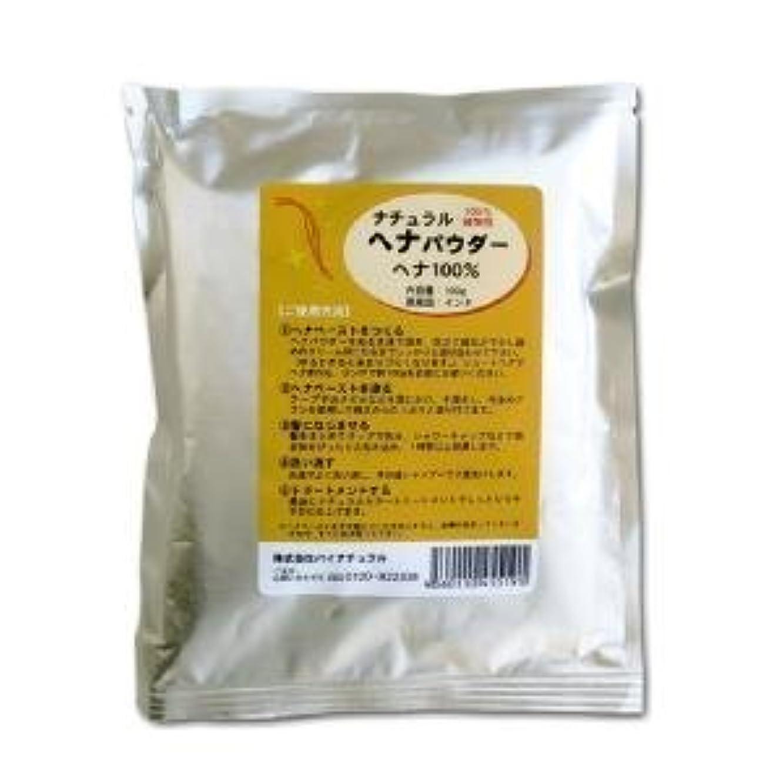 増幅するラッドヤードキップリング行商ナチュラルヘナパウダー:100g 【ヘナ100%/カラー:オレンジ】(植物生まれの白髪染め)