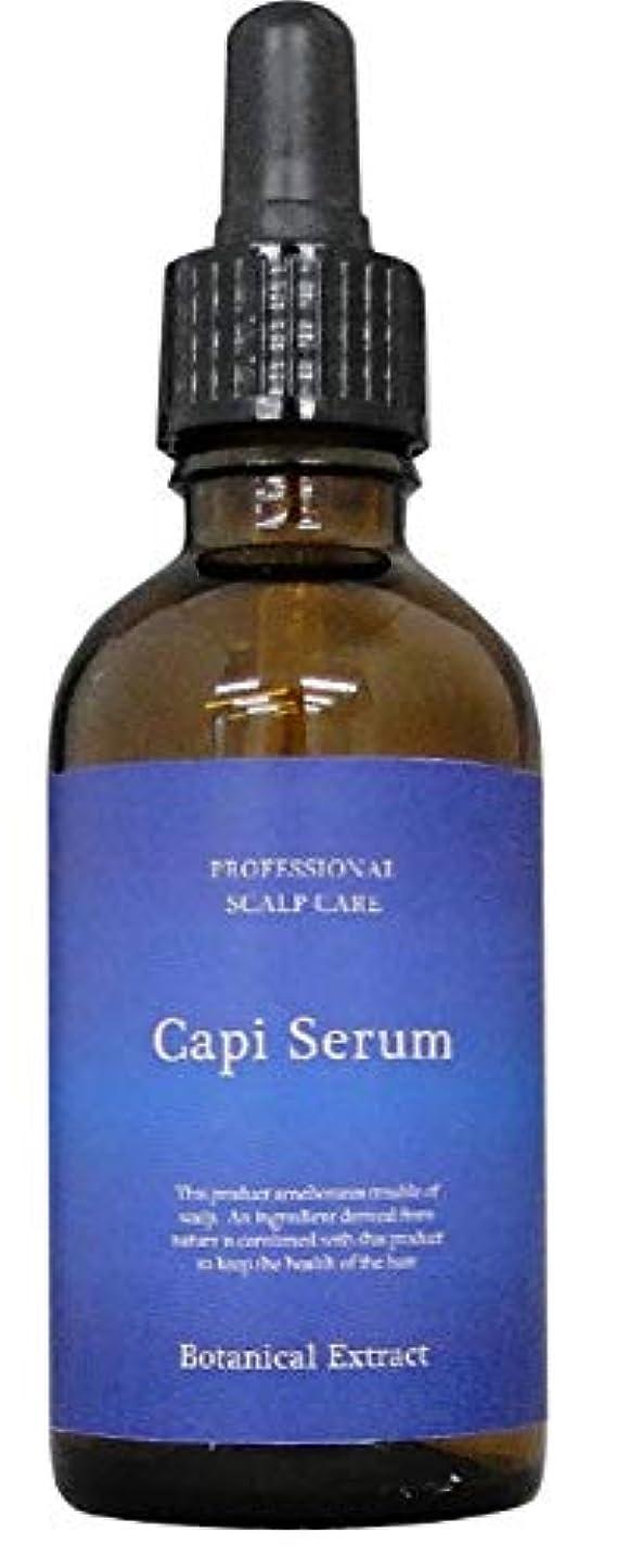 変換雄大なトムオードリースキャピキシル 5%配合 CapiSerum キャピセラム 養毛 薄毛 抜け毛予防 育毛剤 男性 女性 無添加 着色料なし