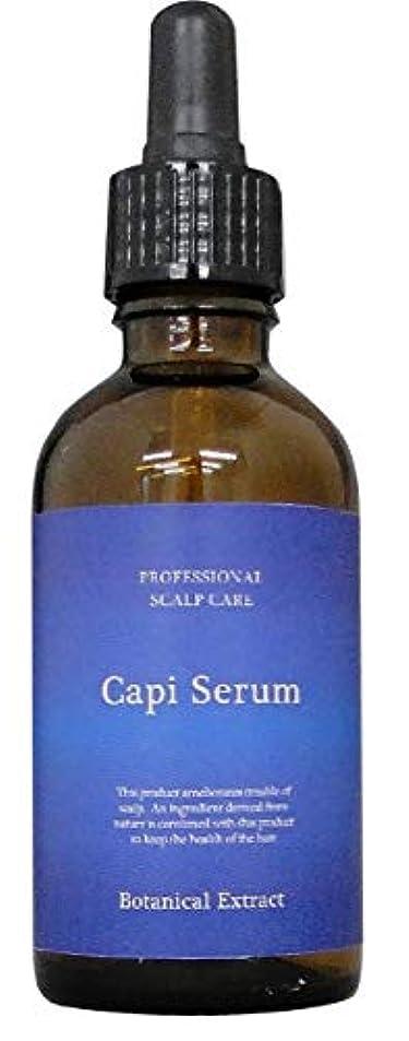 レンチキリン批評キャピキシル 5%配合 CapiSerum キャピセラム 養毛 薄毛 抜け毛予防 育毛剤 男性 女性 無添加 着色料なし