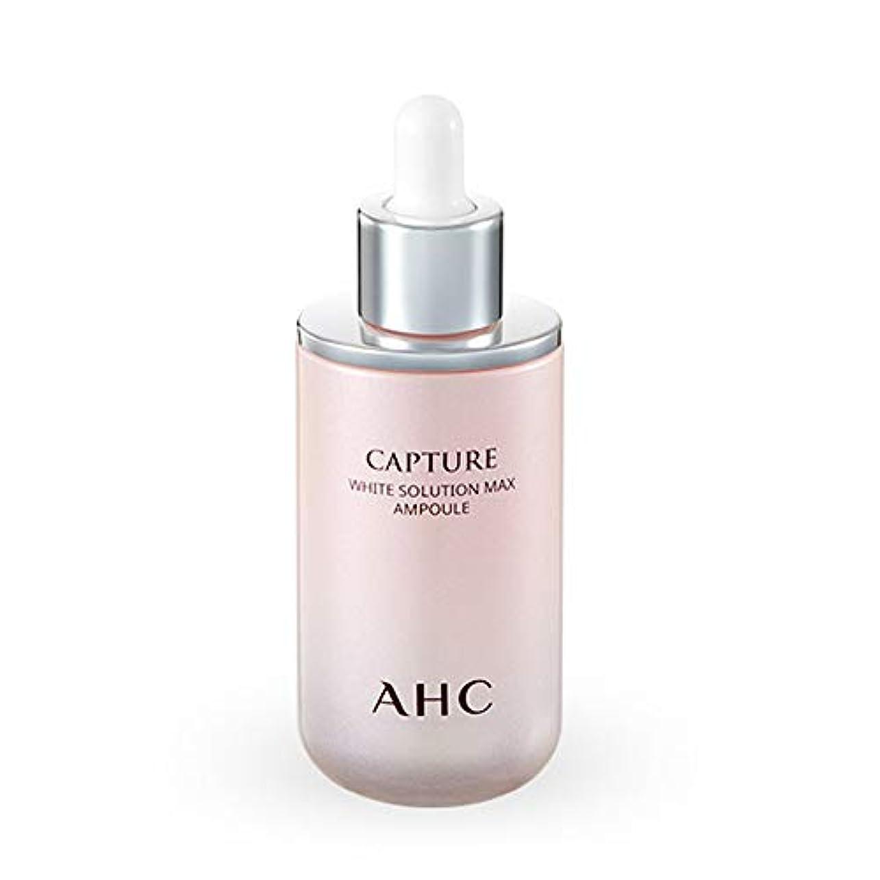 言及する先のことを考える情報AHC(エーエイチシー) キャプチャーホワイト ソリューションマックスアンプル50ml2本セット