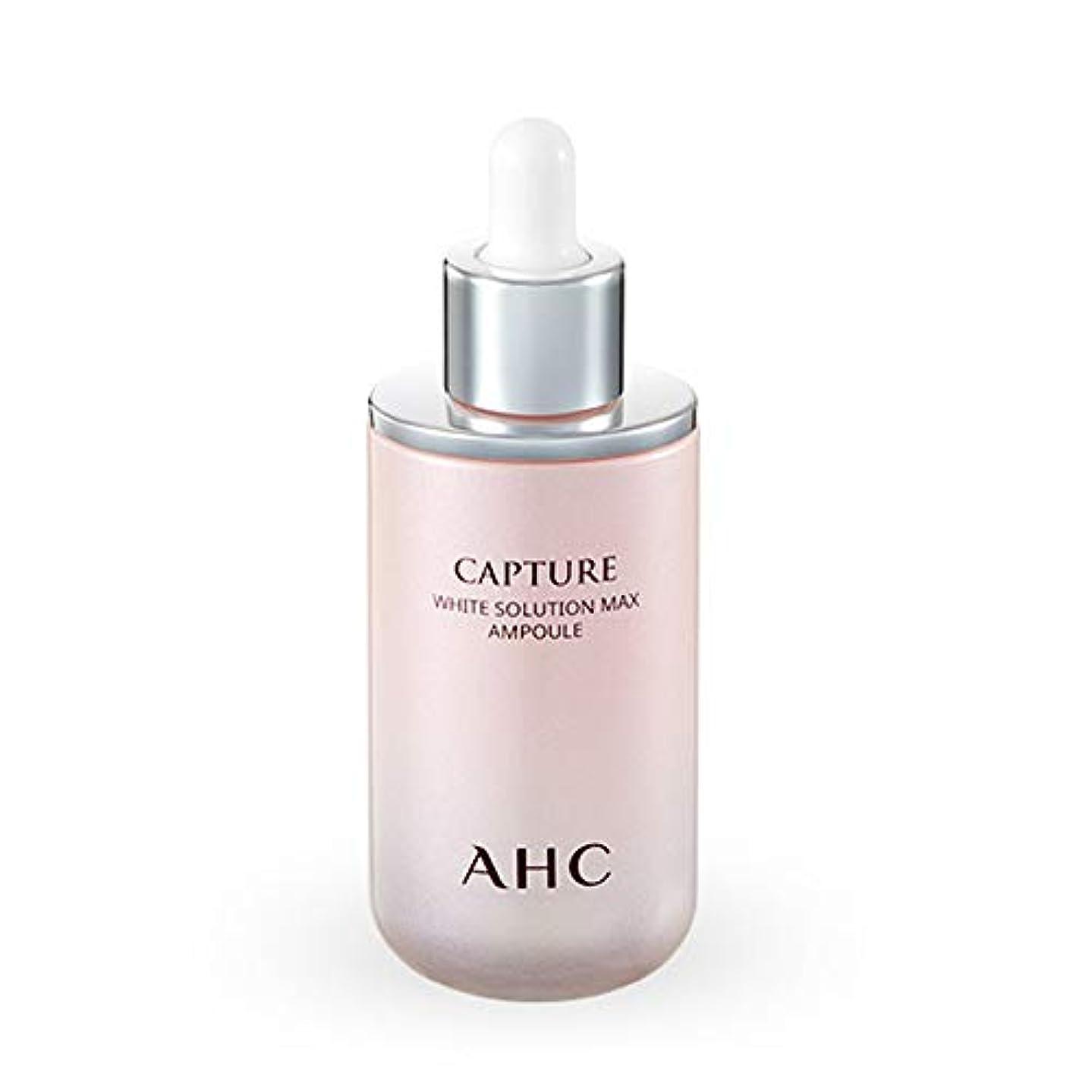 保守可能美的美的AHC(エーエイチシー) キャプチャーホワイト ソリューションマックスアンプル50ml2本セット