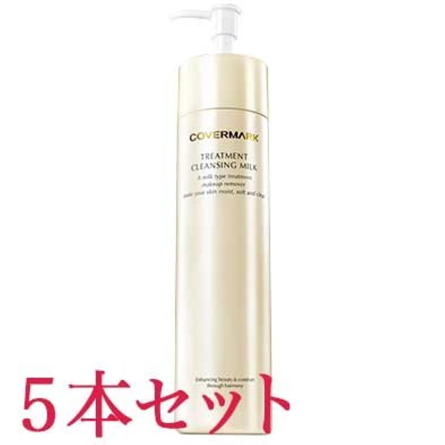 カバーマーク トリートメント クレンジングミルク 200g 【5本セット】