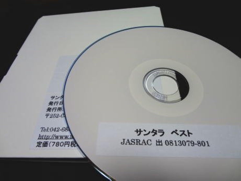 キャプテン最小経営者ギターコード譜シリーズ(CD-R版)/サンタラ ベスト(全43曲収録)